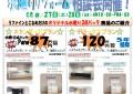 28年水廻りリフォーム相談会イベント_2