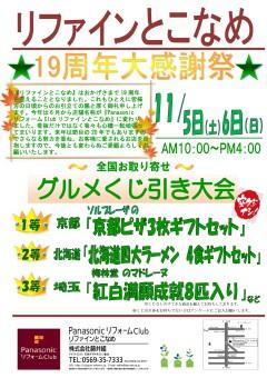 19周年大感謝祭イベント_1